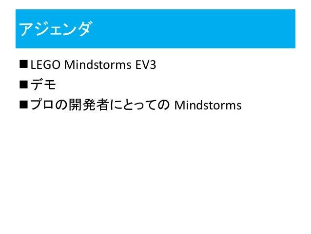 LEGO Mindstorms EV3 の紹介 Slide 3