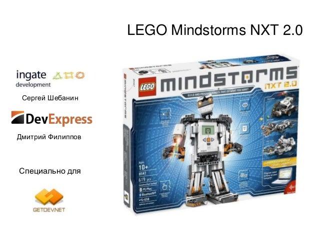 LEGO Mindstorms NXT 2.0 Сергей ШебанинДмитрий ФилипповСпециально для