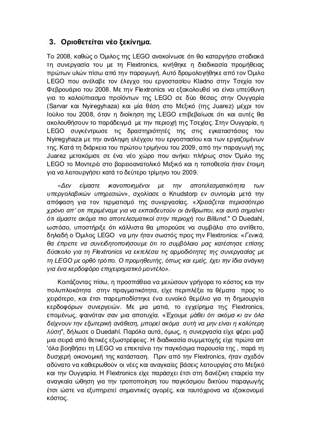 flextronics case analysis Johnsonbeesley wwwjohnsonbeesleycom flextronics case study / june 13 2013 / p3 the starting point – working with the latest corporate identity refresh.