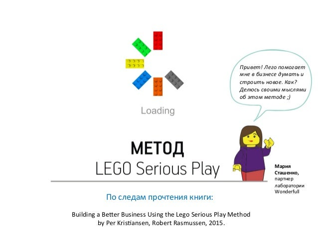 По	   следам	   прочтения	   книги:	    	    Building	   a	   Be=er	   Business	   Using	   the	   Lego	   Serious	   Play...