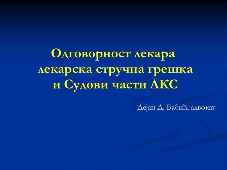 Одговорност лекара- лекарска стручна грешка    - и Судови части ЛКС                Дејан Д. Бабић, адвокат