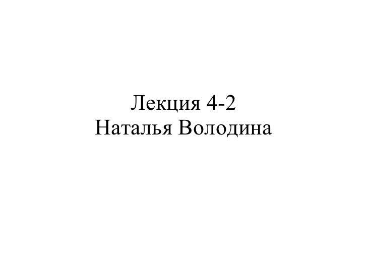 Лекция  4-2 Наталья Володина