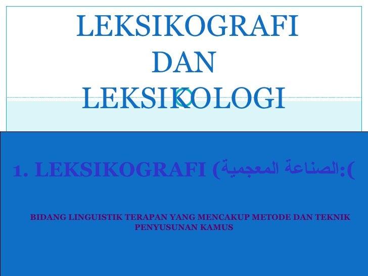 LEKSIKOGRAFI             DAN         LEKSIKOLOGI1. LEKSIKOGRAFI ((:الصناعة المعجمية BIDANG LINGUISTIK TERAPAN YANG MENCA...