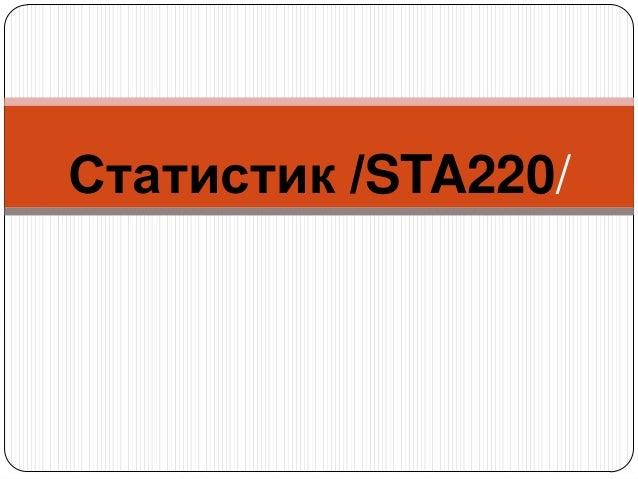 Статистик /STA220/
