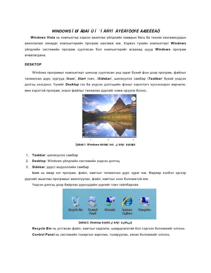 WINDOWS ÏÐÎÃÐÀÌÛÍ ¯ÍÄÑÝÍ ÄÝËÃÝÖÒÝÉ ÀÆÈËËÀÕ   Windows Vista нь компьютер хэрхэн ажиллах үйлдлийн зааврын багц ба техник хан...