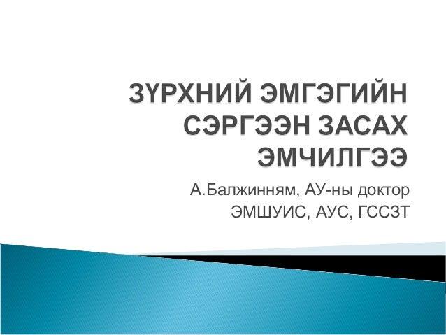 А.Балжинням, АУ-ны доктор ЭМШУИС, АУС, ГССЗТ