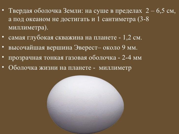• Твердая оболочка Земли: на суше в пределах 2 – 6,5 см,  а под океаном не достигать и 1 сантиметра (3-8  миллиметра).• са...