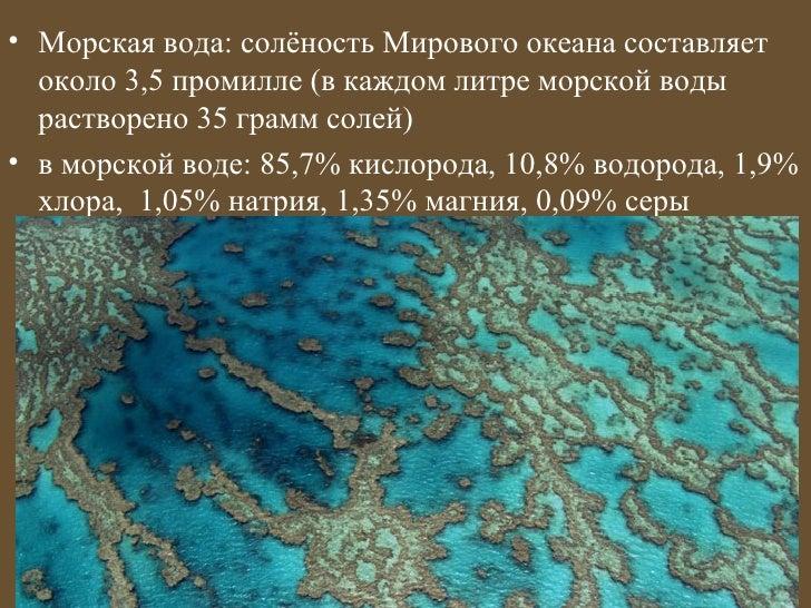 • Морская вода: солёность Мирового океана составляет  около 3,5 промилле (в каждом литре морской воды  растворено 35 грамм...