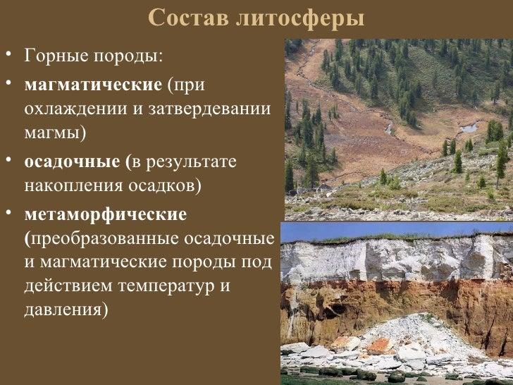 Состав литосферы• Горные породы:• магматические (при  охлаждении и затвердевании  магмы)• осадочные (в результате  накопле...