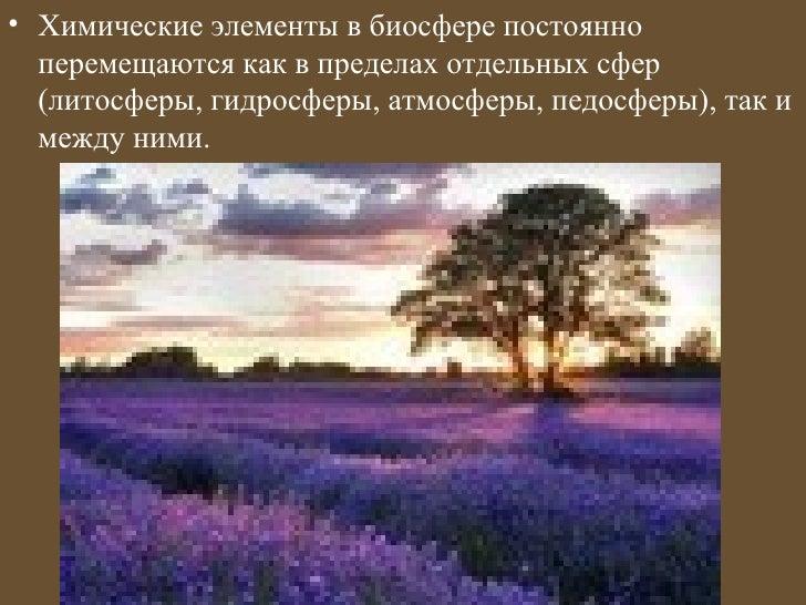 • Химические элементы в биосфере постоянно  перемещаются как в пределах отдельных сфер  (литосферы, гидросферы, атмосферы,...