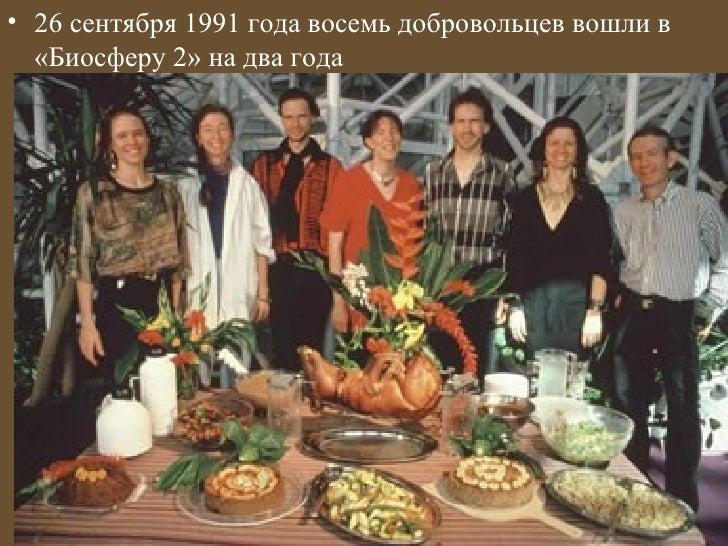 • 26 сентября 1991 года восемь добровольцев вошли в  «Биосферу 2» на два года