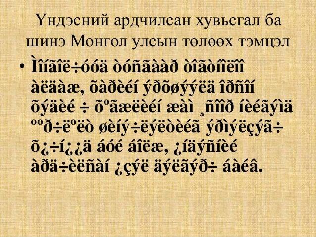 Үндэсний ардчилсан хувьсгал ба шинэ Монгол улсын төлөөх тэмцэл  • Ìîíãîë÷óóä òóñãààð òîãòíîëîî àëäàæ, õàðèéí ýðõøýýëä îðñî...