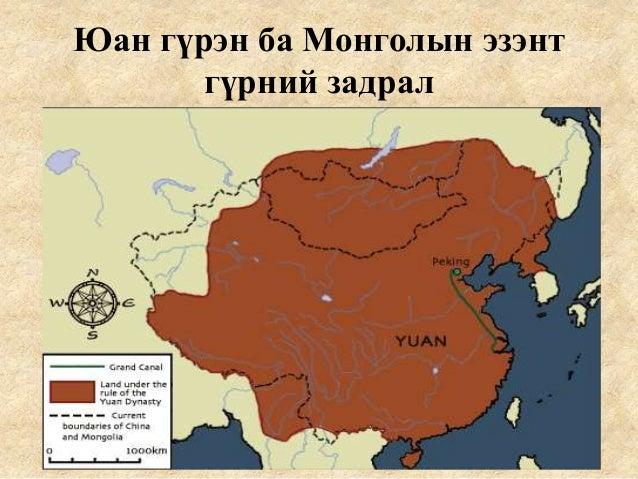 Юан гүрэн ба Монголын эзэнт гүрний задрал
