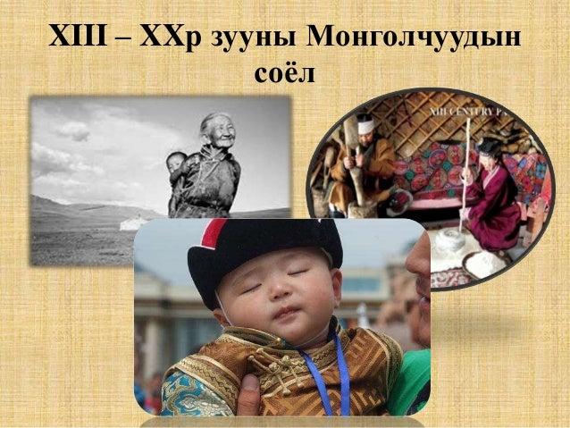 XIII – XXр зууны Монголчуудын соёл