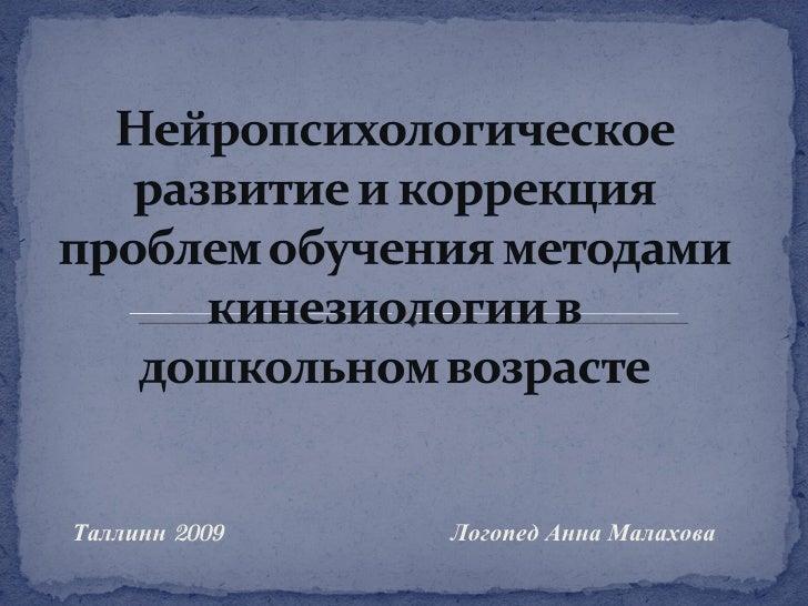 Таллинн 2009  Логопед Анна Малахова