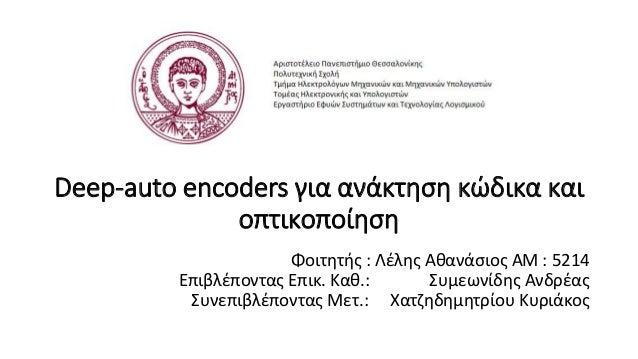 Deep-auto encoders για ανάκτηση κώδικα και οπτικοποίηση Φοιτητής : Λέλης Αθανάσιος ΑΜ : 5214 Επιβλέποντας Επικ. Καθ.: Συμε...