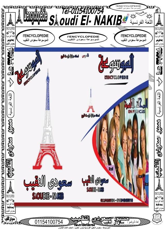 Tél-01154100754 النقيب سعودى الموسوعةبدون الفرنسيةتعذيب-الثانو اثالث الصفى