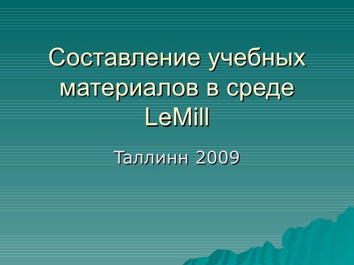 Составление учебных материалов в среде  LeMill Ta ллинн 2009