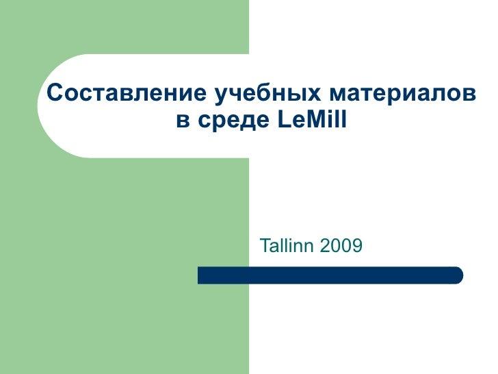 Составление учебных материалов в среде  LeMill Tallinn 2009