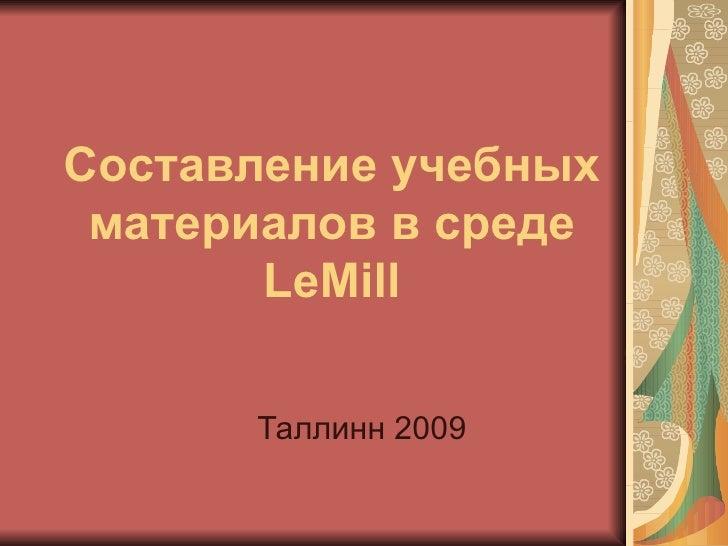 Составление учебных материалов в среде  LeMill Таллинн 2009