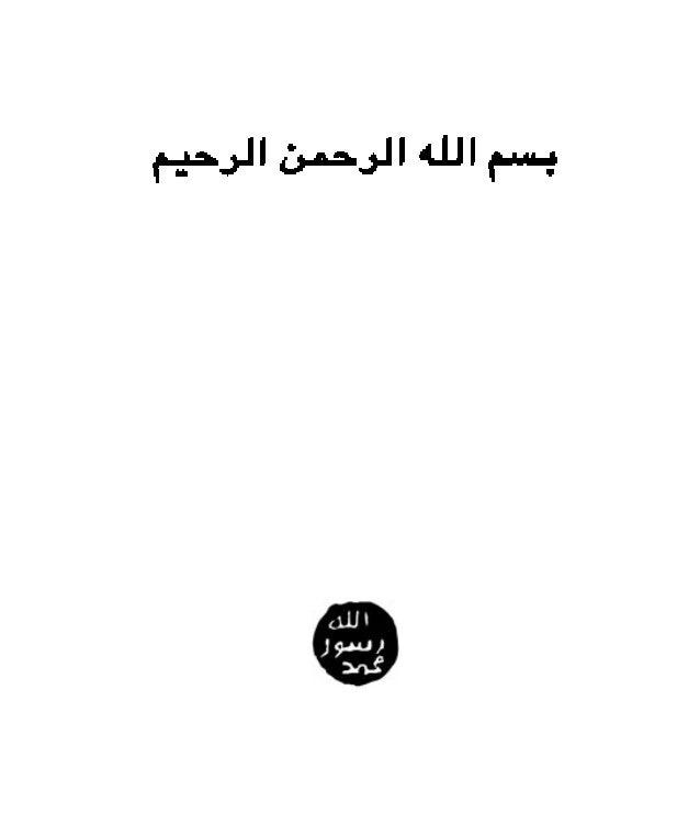 Editions & Librairie ESSALAM 135, Bd de Ménilmontant - 75011 PARIS Tél: 01 43 38 19 56 / 44 83 - Fax: 01 43 57 44 31 http:...