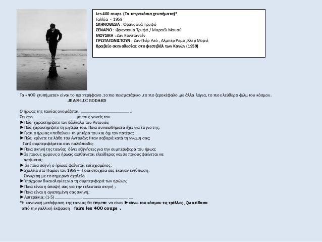 Les Neiges du Kilimandjaro Τα χιόνια του Κιλιμάντζαρο ΓΑΛΛΙΑ – 2011 Σκηνοθεσία : Robert Guédiguian Πρωταγωνιστούν : Jean –...