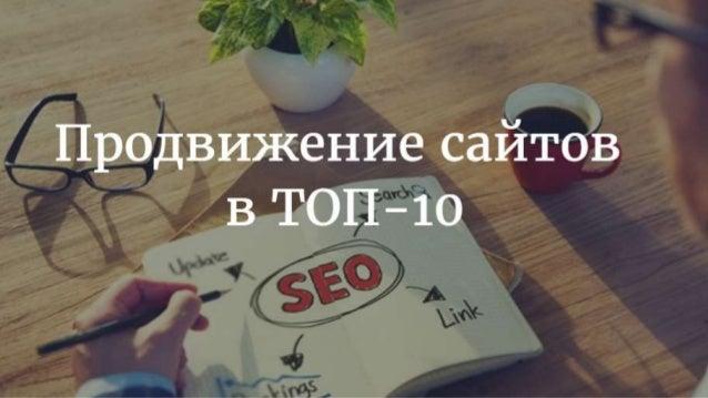 Продвижение сайтов seo в топ10 помощь в seo оптимизации сайта