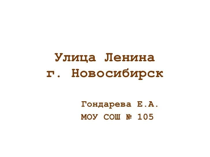 Улица Ленина г. Новосибирск Гондарева Е.А. МОУ СОШ № 105