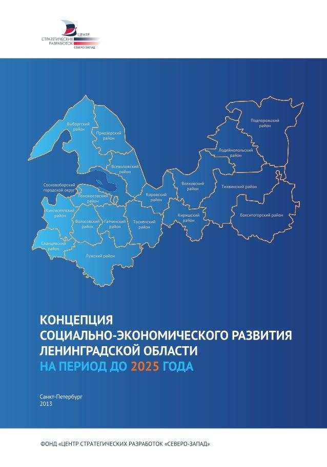 Фонд «Центр стратегических разработок «Северо-Запад»  УТВЕРЖДЕНА областным законом № 45-оз 28 июня 2013 года  КОНЦЕПЦИЯ СО...