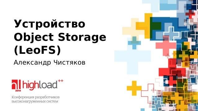 Устройство  Object Storage  (LeoFS)  Александр Чистяков