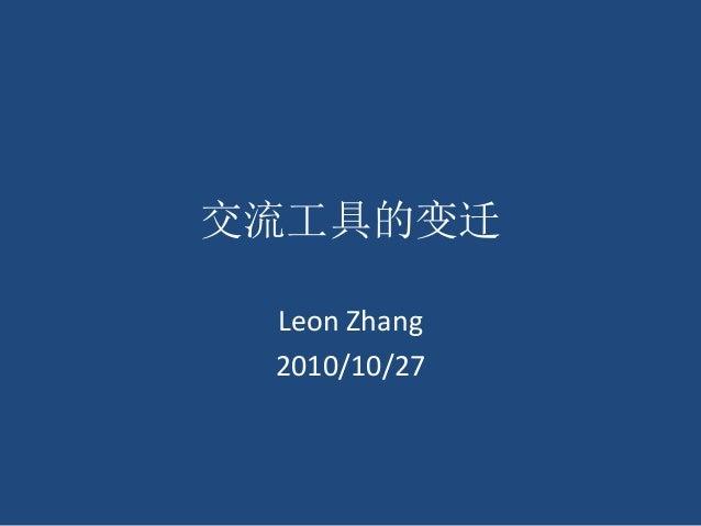 交流工具的变迁 Leon Zhang 2010/10/27