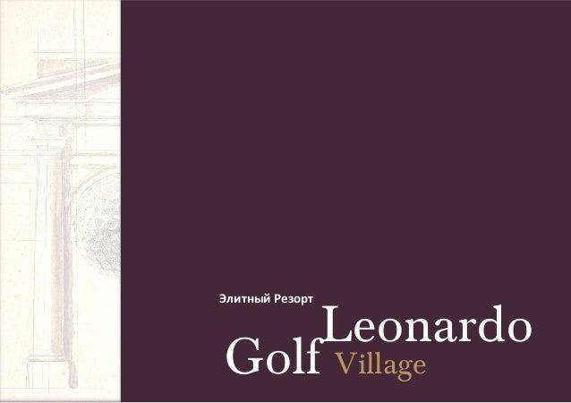 Leonardo Golf Village  Элитный Pезорт