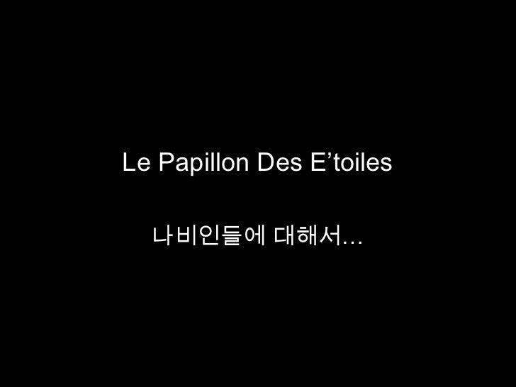 Le Papillon Des E'toiles<br />나비인들에 대해서…<br />