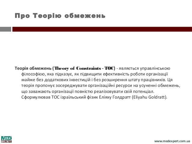 Теорія обмежень (TOC), застосування в медицині  Slide 2