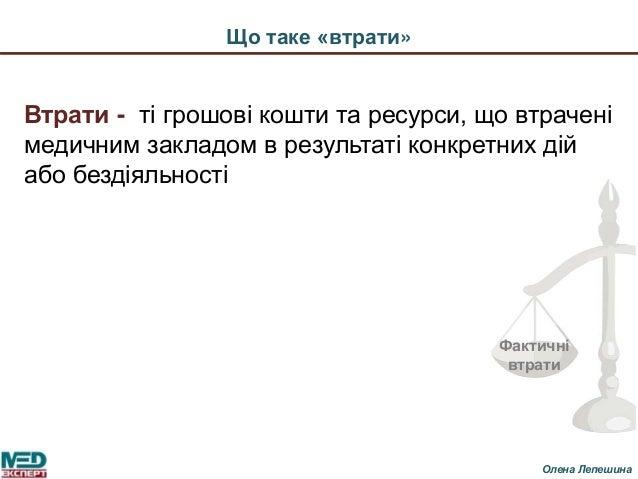 Lepeshyna Olena, Неотримані доходи чи фактичні втрати?  Slide 3