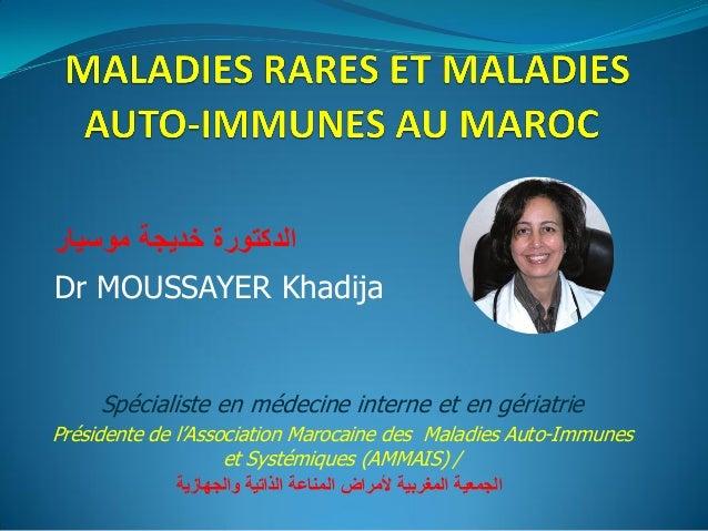 موسيار خديجة الدكتورة Dr MOUSSAYER Khadija Spécialiste en médecine interne et en gériatrie Présidente de l'Associati...