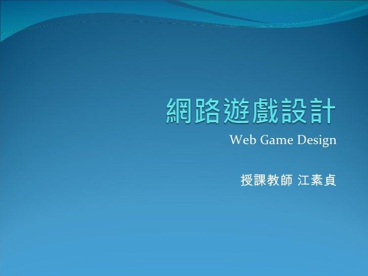 Web Game Design 授課教師 江素貞