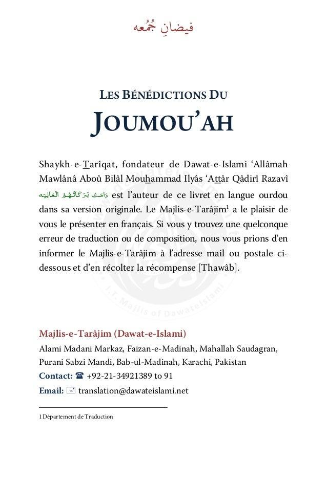 Les benedictions du joumou'ah Slide 2
