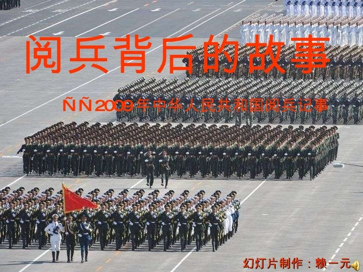幻灯片制作:赖一元 阅兵背后的故事 —— 2009 年中华人民共和国阅兵记事