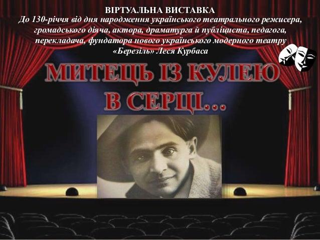 До 130-річчя від дня народження українського театрального режисера, громадського діяча, актора, драматурга й публіциста, п...