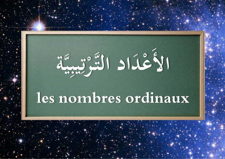 ِيب  ْ يَّة ِاألَعداد التَّ رت                     َْles nombres ordinaux