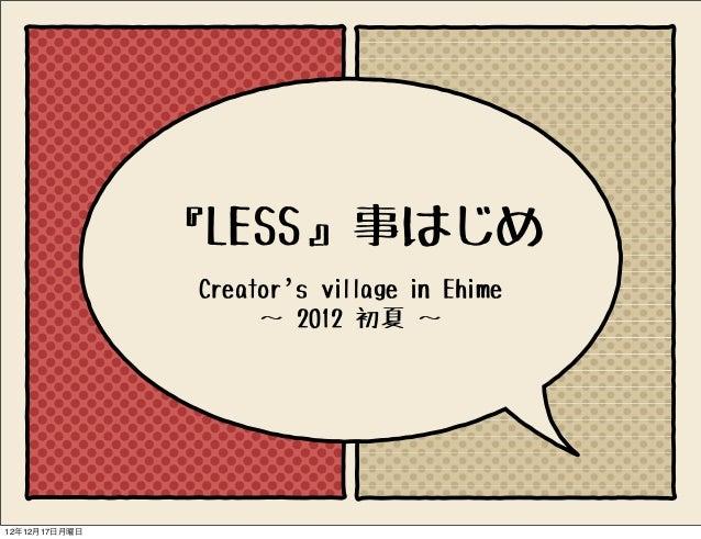 『LESS』事はじめ                Creator's village in Ehime                     〜 2012 初夏 〜12年12月17日月曜日
