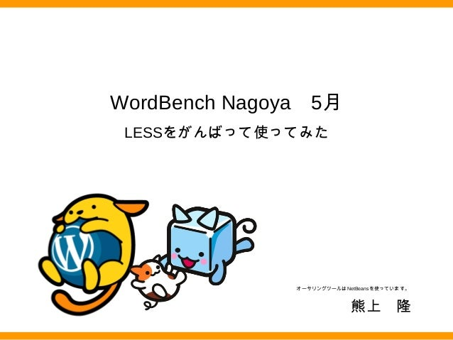 WordBench Nagoya 5月LESSをがんばって使ってみた熊上 隆オーサリングツールはNetBeansを使っています。
