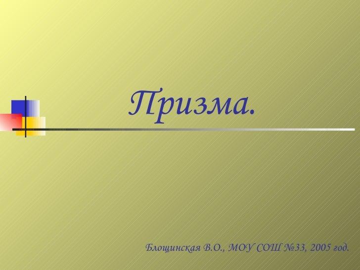 Призма. Блощинская В.О., МОУ СОШ №33, 2005 год.