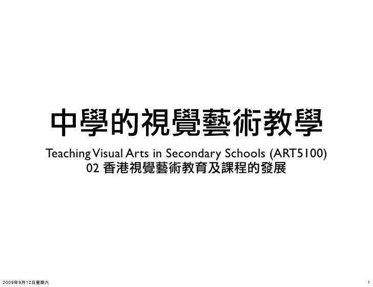 Teaching Visual Arts in Secondary Schools (ART5100)        02