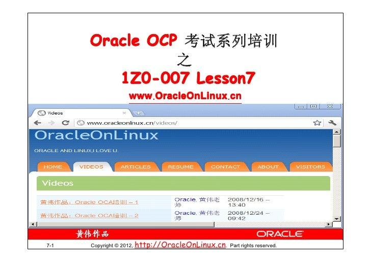 Oracle OCP 考试系列培训                之         1Z0-007 Lesson7                   www.OracleOnLinux.cn7-1   Copyright © 2012, h...