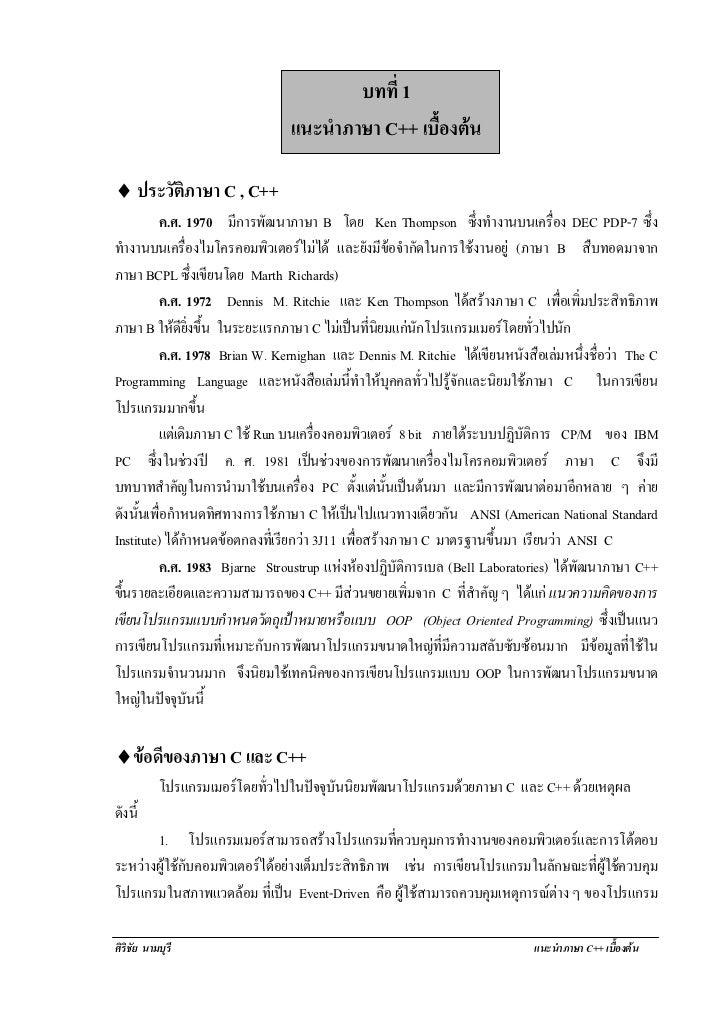 !                                       บทที่ 1                               แนะนําภาษา C++ เบองตน                       ...