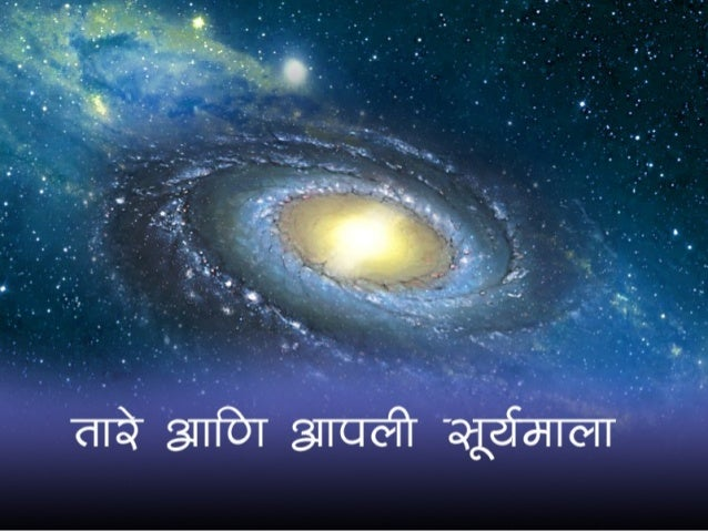 पृथ्वीवरून आपल्याला आकाश िदिसते. आकाशालाच संस्कृतमध्ये 'ख' असे म्हणतात . तर सूर्यर, ग्रह, चंद, तारे यांना 'खगोलीय' वस्तूर्...