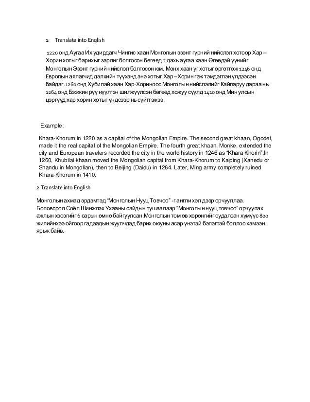 1. Translate into English 1220 онд Аугаа Их удирдагч Чингис хаан Монголын эзэнт гүрний нийслэл хотоор Хар – Хорин хотыг ба...