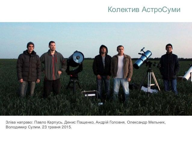 Заняття для учасників Всеукраїнської учнівської олімпіади з астрономії. Спостережна астрономія Slide 2